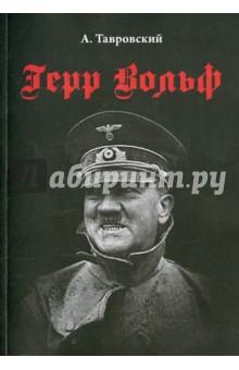 Герр Вольф - Александр Тавровский