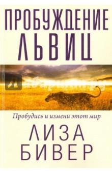 Пробуждение львиц - Лиза Бивер