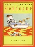Корней Чуковский - Мойдодыр обложка книги