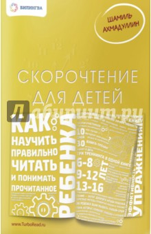 http://img2.labirint.ru/books49/483964/big.jpg
