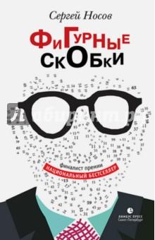 Фигурные скобки - Сергей Носов