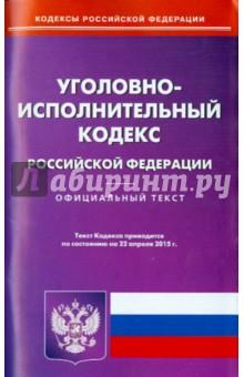 Уголовно-исполнительный кодекс Российской Федерации по состоянию на 22 апреля 2015 года