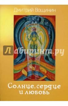Солнце, сердце и любовь - Дмитрий Вощинин