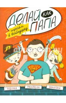 Купить Яна Верба: Делай как папа. Играем в войнушку ISBN: 978-5-222-24872-0