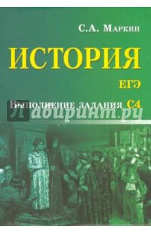 История. ЕГЭ. Выполнение задания С4 - Сергей Маркин