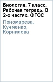 Биология. 7 класс. Рабочая тетрадь. В 2-х частях. ФГОС - Пономарева, Кучменко, Корнилова