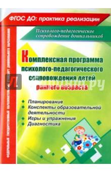 Комплексная программа психолого-педагогического сопровождения детей раннего возраста. Планирование - Климина, Куликова, Башкирова