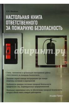 Настольная книга ответственного за пожарную безопасность - Ю. Михайлов