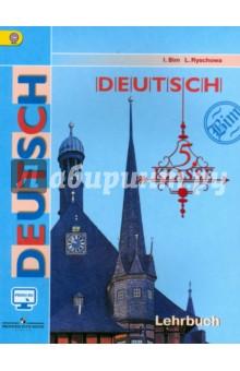 Учебник немецкого языка 5 класс бим рыжова