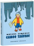Михаил Зощенко - Самое главное обложка книги