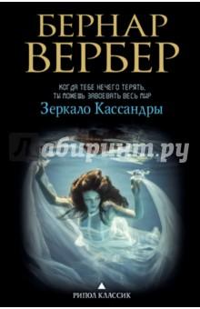 Зеркало Кассандры - Бернар Вербер