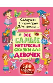 Все самые интересные сказки для девочек - Успенский, Чуковский, Маршак, Осеева