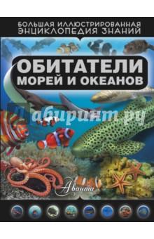 Обитатели морей и океанов - Дмитрий Кошевар