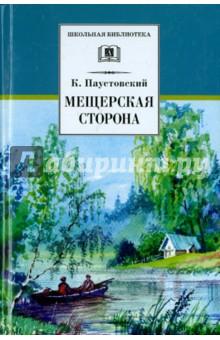 Мещерская сторона - Константин Паустовский