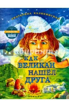 Купить Екатерина Каликинская: Как великан нашел друга ISBN: 978-5-222-24859-1