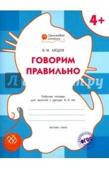 Говорим правильно. Рабочая тетрадь для занятий с детьми 4-5 лет. ФГОС - Вениамин Мёдов