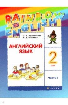 Английский язык. 2 класс. Учебник. В 2-х частях. Часть 2. РИТМ. ФГОС - Афанасьева, Михеева