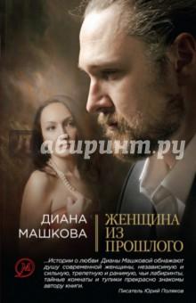 Женщина из прошлого - Диана Машкова