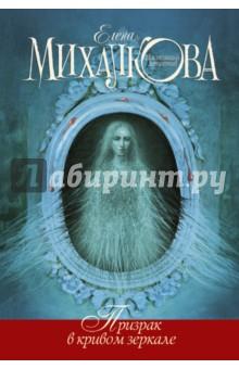 Призрак в кривом зеркале - Елена Михалкова
