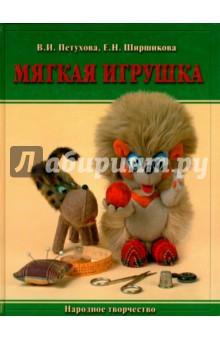 Мягкая игрушка - Петухова, Ширшикова