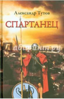 Александр Тутов: Спартанец ISBN: 978-5-4329-0053-1  - купить со скидкой