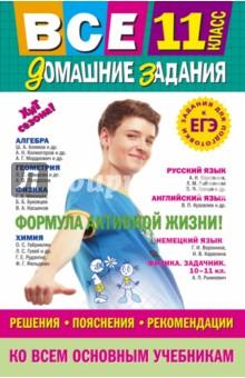 Все домашние задания. 11 класс. Решения, пояснения, рекомендации - Мищенко, Мельников, Гырдымова