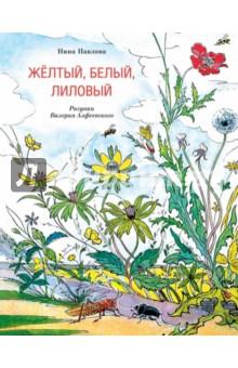 Желтый, белый, лиловый - Нина Павлова