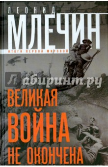 Великая война не окончена. Итоги Первой Мировой - Леонид Млечин