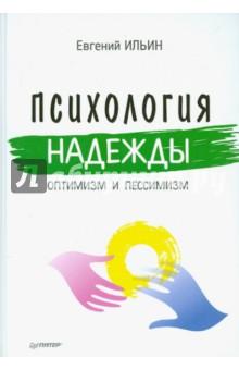 Психология надежды. Оптимизм и пессимизм - Евгений Ильин