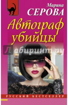Автограф убийцы - Марина Серова