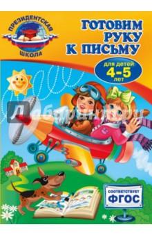 Готовим руку к письму. Для детей 4-5 лет. ФГОС - Алла Пономарева