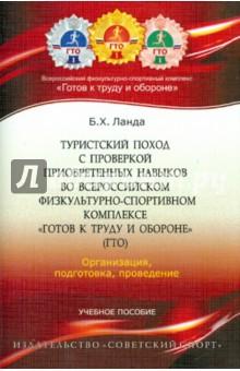 Туристский поход с проверкой приобретенных навыков во Всероссийском физкультурно-спортивном комплекс - Бейниш Ланда