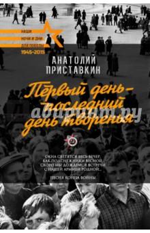 Первый день - последний день творенья - Анатолий Приставкин