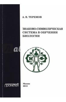 Знаково-символическая система в обучении биологии - Александр Теремов