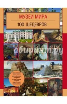 Музеи мира. 100 шедевров - Белова, Куклис, Леоник