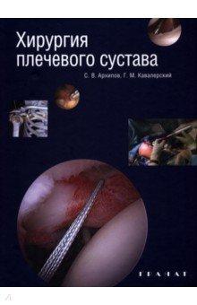 Хирургия плечевого сустава - Архипов, Кавалерский
