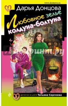 Любовное зелье колдуна-болтуна - Дарья Донцова