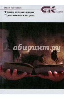 Тайны Шаман-камня - Иван Рассказов