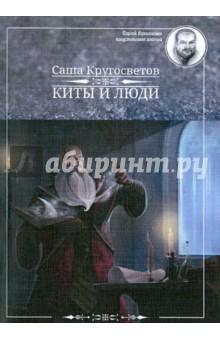 Киты и люди - Саша Кругосветов
