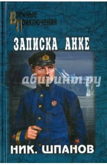 Записка Анке - Николай Шпанов