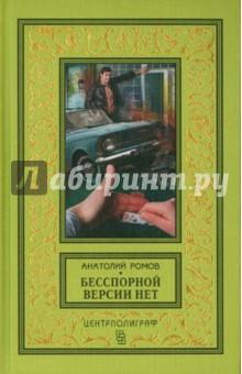 Бесспорной версии нет - Анатолий Ромов