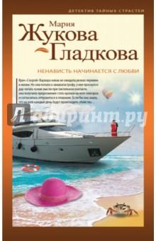 Ненависть начинается с любви - Мария Жукова-Гладкова