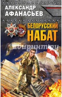 Белорусский набат - Александр Афанасьев