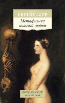Метафизика половой любви - Артур Шопенгауэр