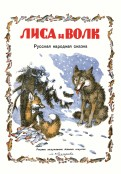 Лиса  и  волк  обложка  книги