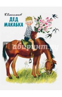 Дед Макабка - Борис Емельянов