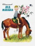 Борис Емельянов - Дед Макабка обложка книги