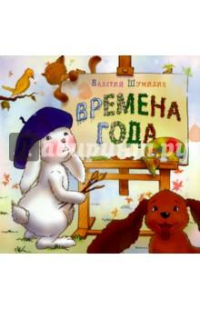 Времена года - Валерий Шумилин
