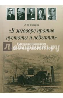 В заговоре против пустоты и небытия: Неотрадиционализм в русской литературе XX века - Олег Скляров