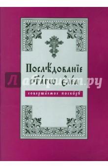Последование Святаго Елеа, совершаемое поскору (на церковнославянском языке)